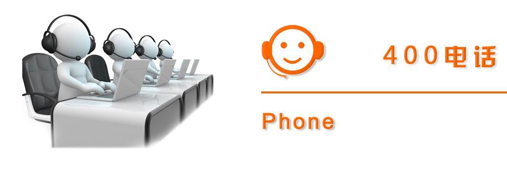 为什么选择400电话?400电话有哪些优势?