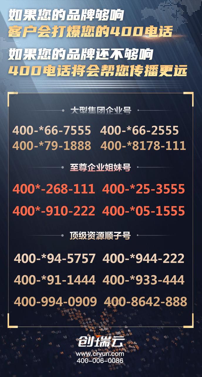 创瑞400电话火热办理中 全国唯一号码,简单易记