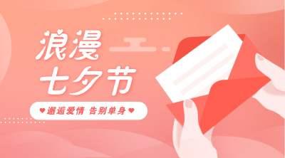 七夕活动预热,短信该怎么发?