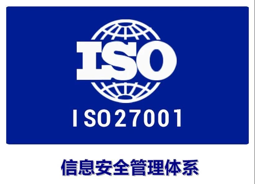 荣耀见证 | 创瑞荣获ISO27001信息安全管理体系认证证书